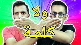 أوصص ولا كلمه!! أغرب فكره في القناة!!
