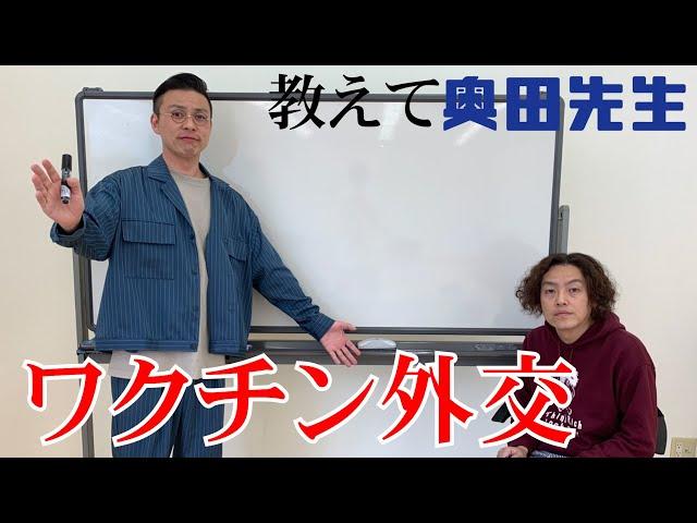 【中国の狙いとは】教えて奥田先生~ワクチン外交~