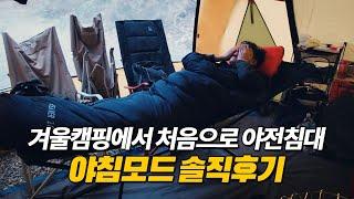 ㅠㅠ 동계캠핑에서 입식 야전침대에서 자고 일어난 후기