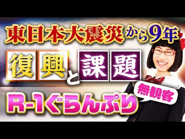 R-1ぐらんぷり2020 無観客について!東日本大震災から9年 復興と課題。等ニュース解説1つ2分!たかまつななの1weekニュース(仮)