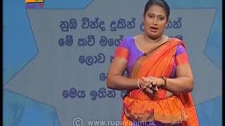 GuruGedara O/L Sinhala |2020 -11- 14|Rupavahini Thumbnail