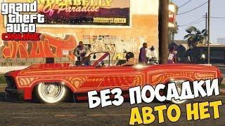 GTA 5 Online - Без Посадки Авто Нет #3