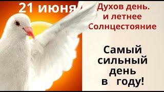 Утром откройте окно и впустите Святой Дух в дом. Умойтесь святой водой и скажите...