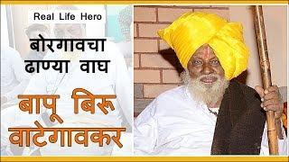 Gambar cover Bapu Biru Vategaonkar I बापू बिरू वाटेगावकर