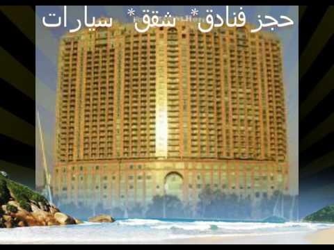 حجز فنادق مصر - فندق سوفتيل الجزيرة ( فنادق على النيل ...