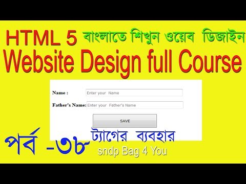 How to  Create Form page in html  HTML bangla video tutorial for beginners thumbnail