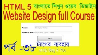 How to  Create Form page in html |HTML bangla video tutorial for beginners