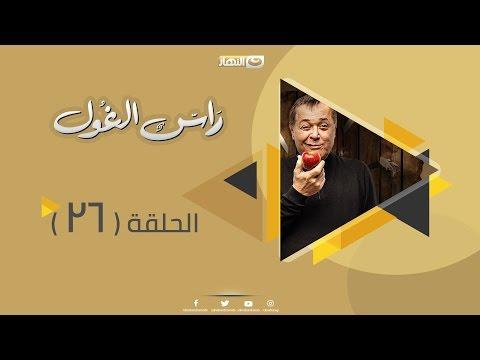 Episode 26 - Ras Al Ghoul Series | الحلقة السادسة والعشرون  - مسلسل راس الغول