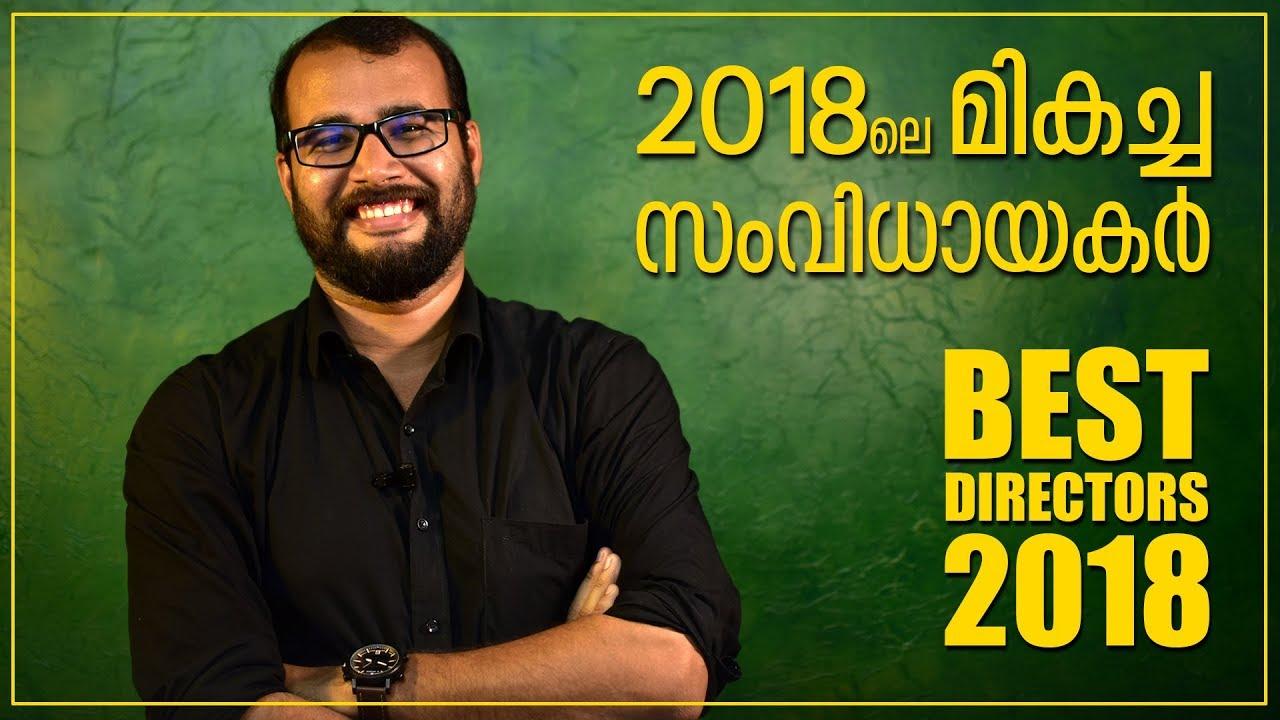 Best Directors of 2018 | Malayalam | Sudhish Payyanur | Monsoon Media