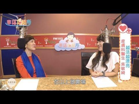 【幸福相談所EP83-4】吳敏綺 - YouTube