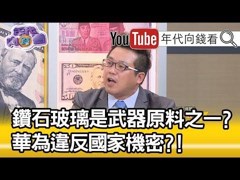 精華片段》黃敬平:川普最介意中國的兩件事…?!【年代向錢看】190213