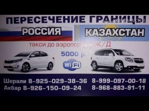 Пересечение границы Россия - Казахстан /