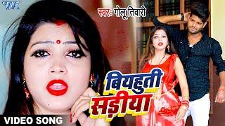 #VIDEO | बियाहुती सड़िया | #Golu Tiwari | Biyahuti Sadiya | 2021 Bhojpuri Superhit Song