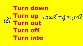 Phrasal Verb Turn down | Turn up | Turn off | Turn out | study English Khmer