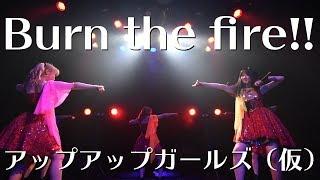 Burn the fire!!(12nd収録曲) 作詞:NOBE 作曲・編曲:michitomo 撮影...
