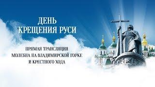 Прямая трансляция Молебна на Владимирской горке и Крестного хода
