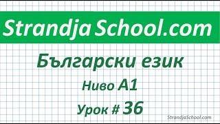Болгарский язык  Урок 36