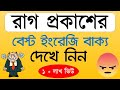 Expressing Angry Sentence in English with Bangla Meaning ||Learn English in Bangla