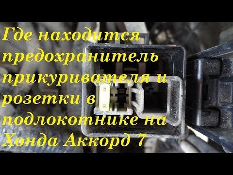 Где находится предохранитель  розетки в подлокотнике на Хонда Аккорд 7 #хонда #аккорд