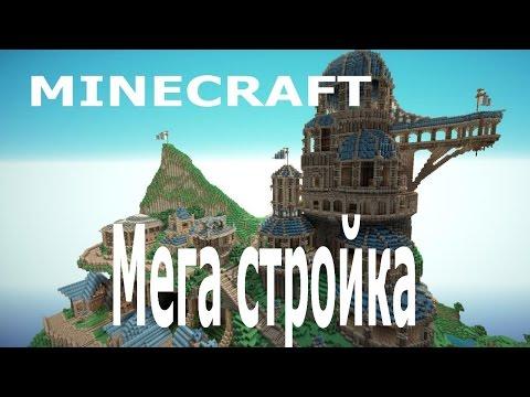 Мега стройка. С любовью к Minecraft.