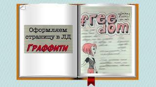 Идеи для ЛД №1 || Страница в стиле граффити(Это видео урок как сделать в ЛД страницу о свободе и как нарисовать буквы в стиле граффити. Будут новые..., 2014-11-04T08:40:01.000Z)