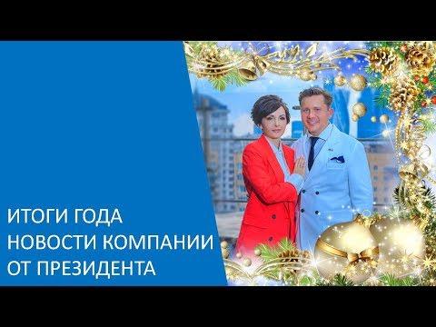 TaVie. Сергей Андреев. Подведение итогов года и новости от Президента компании.
