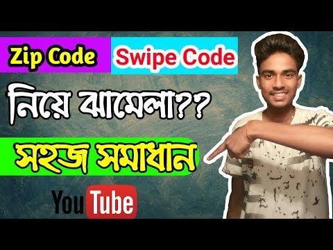Zip Code/Postnal Code And Swipe Code।।All Problem Solve ।। SK Technology 24