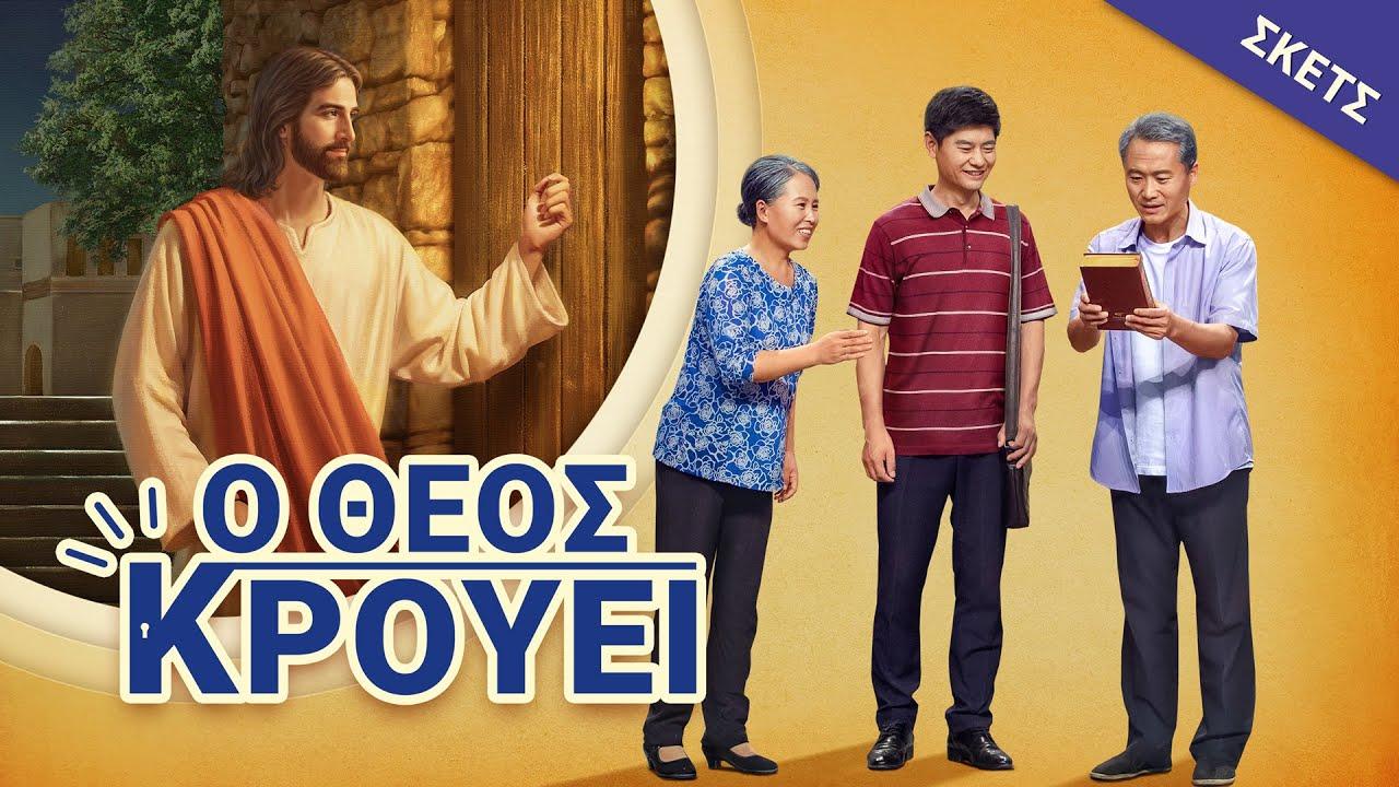 Χριστιανική Σκετς - «Ο Θεός Κρούει» Έχεις καλωσορίσει τον Κύριο;