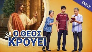 Σκετς - «Ο Θεός Κρούει» Έχεις καλωσορίσει τον Κύριο;