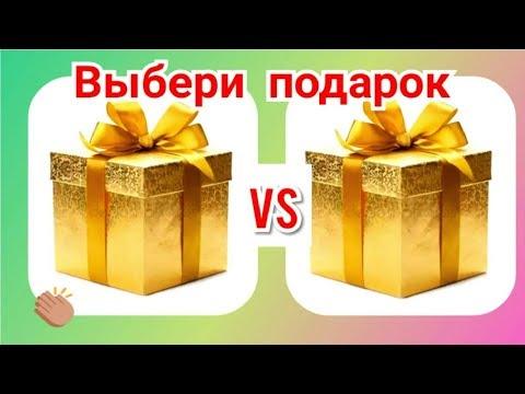 Выбиралки из лайк. Выбери себе подарок. Новые выбирашки.