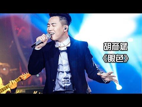 《我是歌手 3》第6期单曲纯享- 胡彦斌 《眼色》 I Am A Singer 3 EP6 Song: Tiger Hu Performance【湖南卫视官方版】