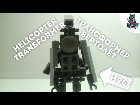 [1]КАК СДЕЛАТЬ ТРАНСФОРМЕРА ВЕРТОЛЕТ ИЗ ЛЕГО!~HOW TO MAKE TRANSFORMER HELICOPTER!
