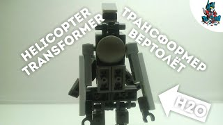 Как сделать трансформера вертолет из лего|how to make a transformer helicopter in lego-H2O