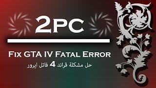 GTA IV Fix FATAL Error | حل مشكلة قراند 4 فاتل ايرور