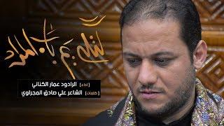 كتله يم باب المراد | الملا عمار الكناني - هيئة بيت الزهراء عليها السلام - بغداد