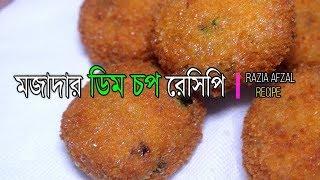 ডিম চপ রেসিপি | Ramadan special | Bengali Egg Chop Recipe | Dim Chop Recipe | Iftar Recipe by Razia