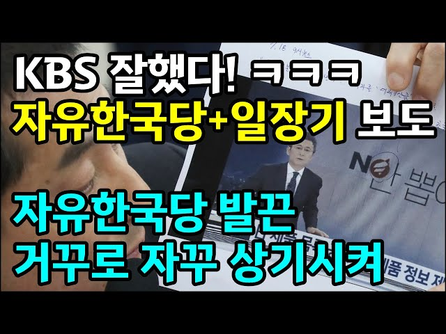 KBS가 자한당=매국당 사실 보도로 자한당을 뒤집었다!