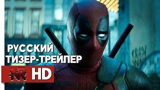ДЭДПУЛ 2 - Русский Тизер-Трейлер(2018) / Deadpool 2 No Good Deed
