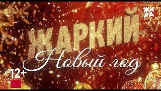 ЖАРКИЙ НОВЫЙ ГОД 2018!