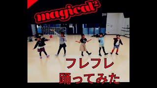 【踊ってみた】マジマジョピュアーズ(magical?)/ フレフレ #マジマジョピュアーズ #フレフレ #マジカルマジカル #magical2 #magicalmagical #アルバルク東京