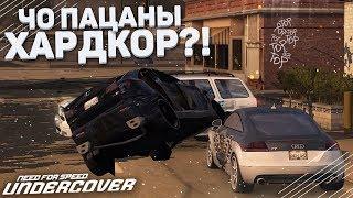 ЧЕ ПАЦАНЫ, ХАРДКОР?! (ПРОХОЖДЕНИЕ NFS: UNDERCOVER #7)