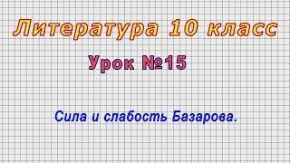 Литература 10 класс (Урок№15 - Сила и слабость Базарова.)