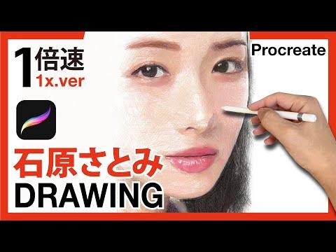 イラスト_プロクリエイトメイキング『石原さとみ Satomi Ishihara』1倍速(人物イラストレーションの描き方)Procreate_iPad pro_illustration drawing