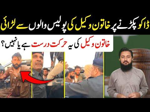 Viral Video Of A Female Lawyer From Karachi Korangi   Pakistani Twitter Trends News Jumbo TV