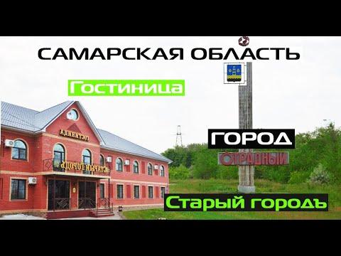 Обзор номера в Гостинице Старый городъ Отрадный Самарская область #пестовв