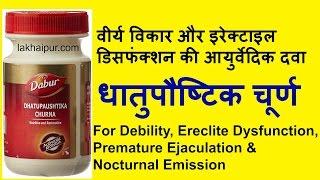 धातुपौष्टिक चूर्ण वीर्य विकार और शीघ्रपतन की आयुर्वेदिक दवा | Dhatupaushtik Churna Benefits and Use