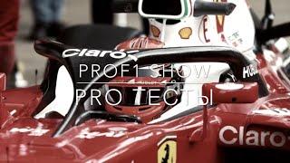 PRO Тесты | обзор зимних тестов Formula 1 в Барселоне