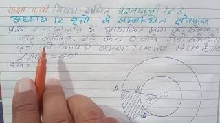 Class 10 Maths Chapter 12 Areas Related to Circles Exarcise 12.3 ka 2