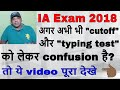 IA exam 2018 and 2013 cut off analysis | Clear your confusion