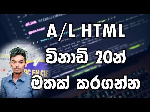 🔥 A/L HTML In 20 Minutes! | HTML විනාඩි 20න් මතක්කරගන්න [ SINHALA ]